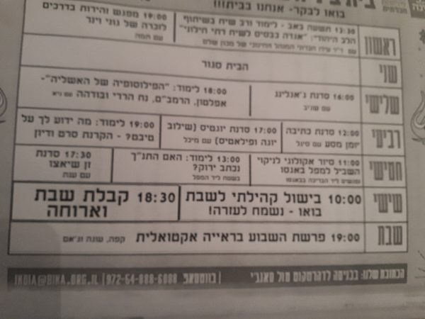 Beit Bina schedule Dharamkot for the week of July 22nd, 2018