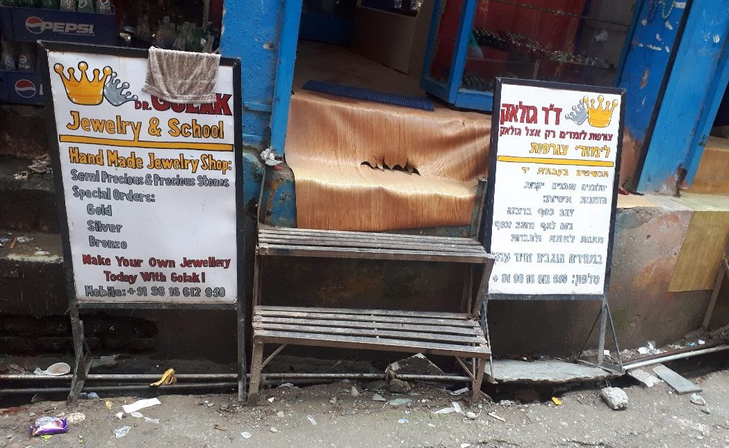 Dr. Gulak's jewelry shop and workshop, Bhagsu, Himachal Pradesh. Signs in Hebrew and English