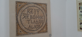 A Greek inscription from the early church at Shiloh, 380-420 AD.