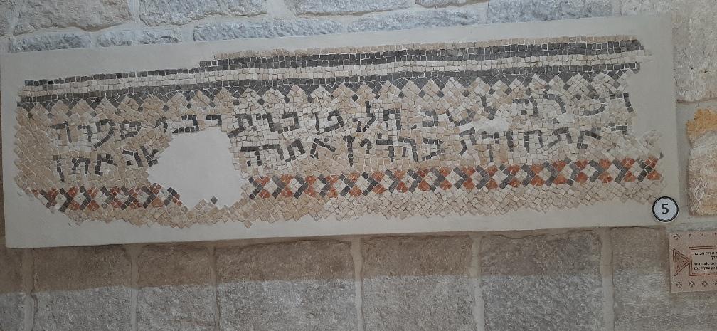 An Aramaic inscription from the Synagogue at Nea'aran.5th century. Good Samarian Musuem