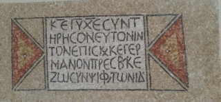 Greek inscription from early church at Shiloh