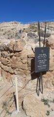 Weapon foundry from time of Kochva revolt, Herodium National Park