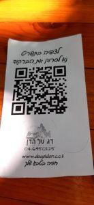 Covid-19 restaurant menu-saving code. Dag Al Hadan