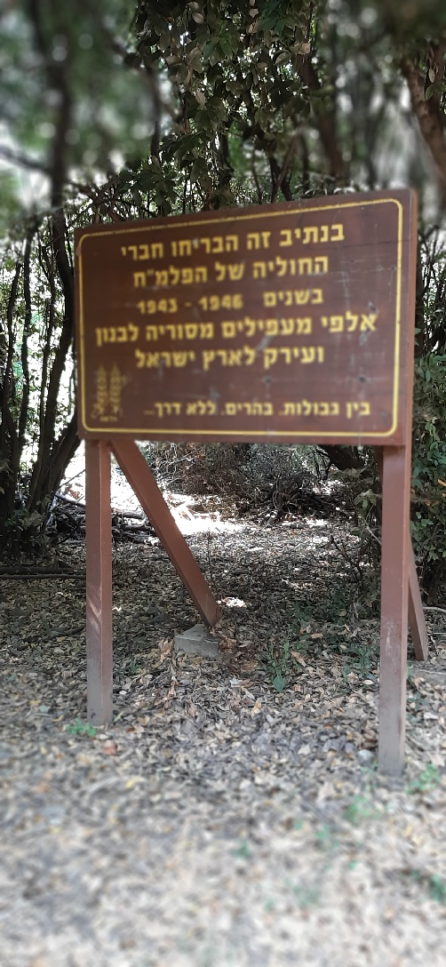 Sign ommemorating Palmach smuggling of immigrants under British rule. Tel Dan