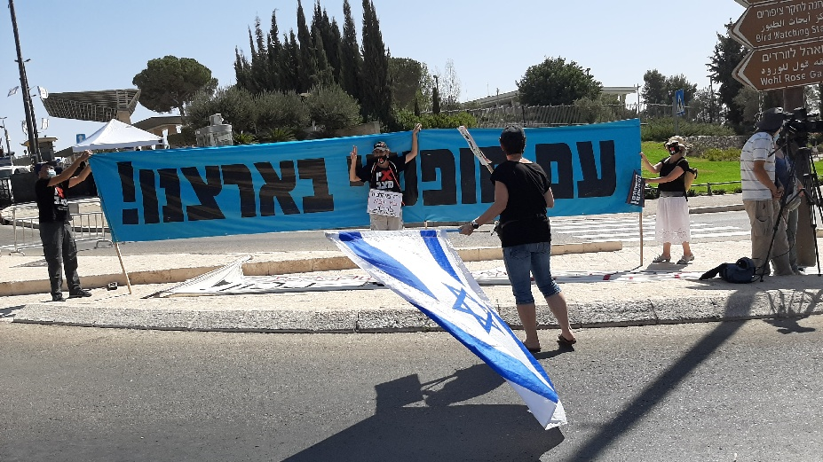 A Free People in our Land - a banner in front of the Knesset